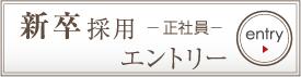 新卒採用 正社員 エントリー entry
