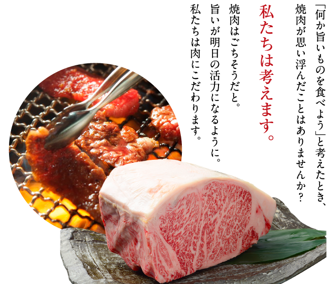 肉のこだわり