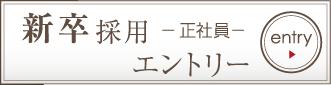 新卒採用 エン ト リー 正社員 entry