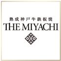 熟成神戸牛鉄板焼 THE MIYACHI