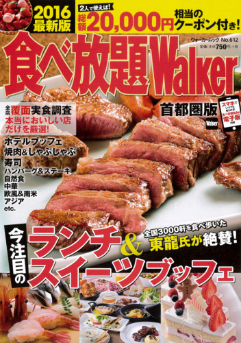 食べ放題Walker 2016最新版(2015年12月11日発売)に醍醐 お台場店が掲載されました。