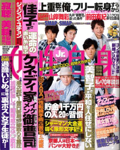 女性自身8/18,25合併号(2015年8月4日発売)に醍醐 銀座店が掲載されました。