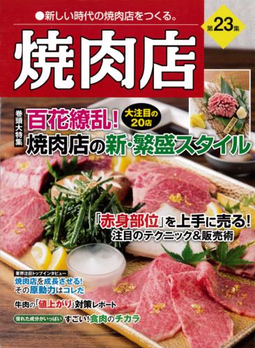 焼肉店23集(2015年8月18日発売)に醍醐 お台場店が掲載されました。