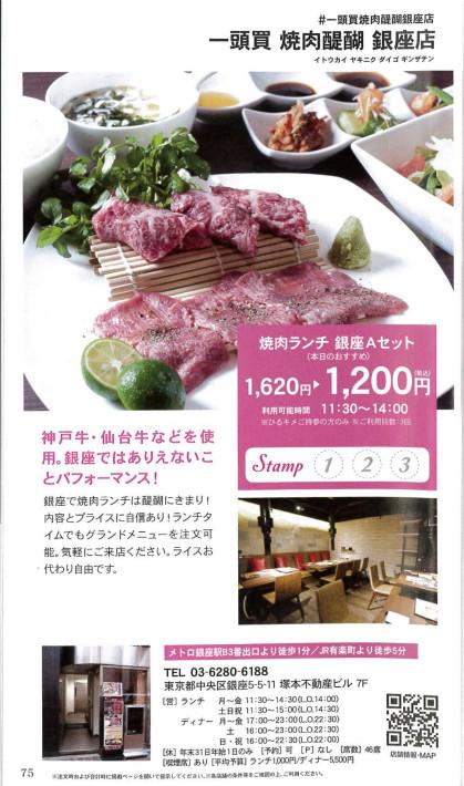 ひるキメ!に醍醐銀座店が掲載されました。