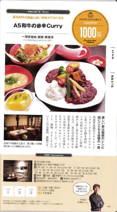 銀座グルメパスポートに醍醐銀座店が掲載されました。