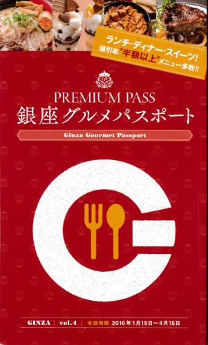 銀座グルメパスポート表紙