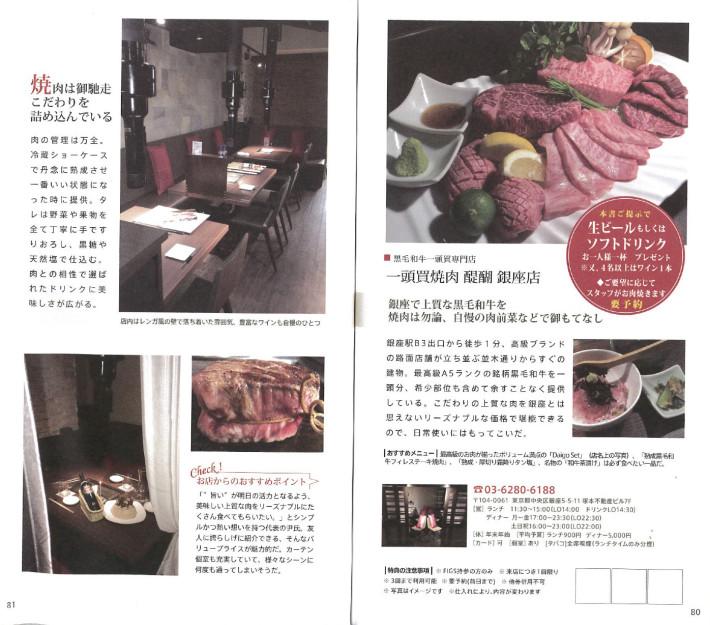 FIGS vol.3に醍醐 銀座店が掲載されました。