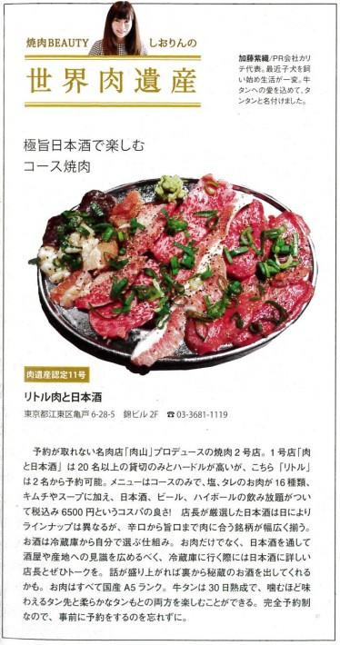 リトル肉と日本酒がMOMENTUMに掲載されました。