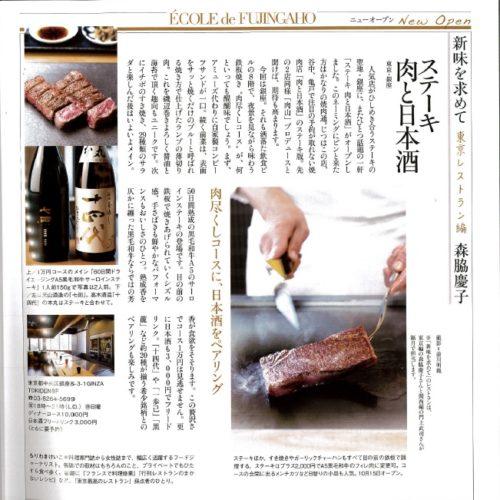 婦人画報(2017年1月号)にステーキ肉と日本酒が掲載されました。
