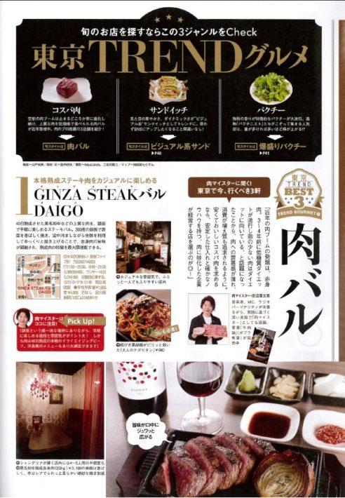TokyoWalker(2017年1月増刊号)にGINZA STEAK HOUSE DAIGOが掲載されました。