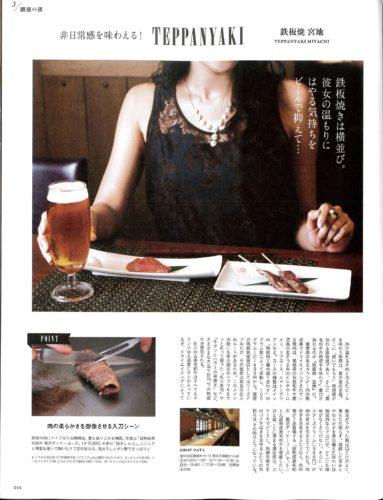 東京カレンダー(2017年8月号)に鉄板焼宮地が掲載されました。