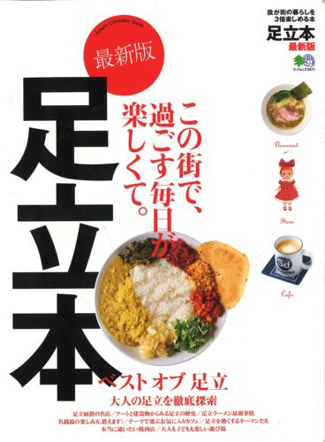 「足立本」に醍醐 梅島店(旧 参○梅島店)が掲載されました。