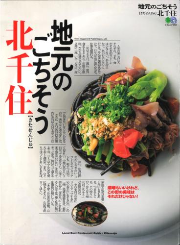 「地元のごちそう北千住」に醍醐 梅島店(旧 参○梅島店)が掲載されました。