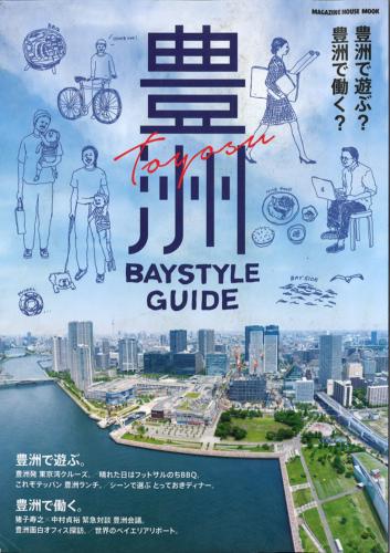 「豊洲 BAYSTYLE GUIDE」に宮地 豊洲店が掲載されました。
