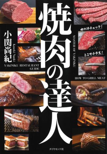 「焼肉の達人」に肉と日本酒 谷中店が掲載されました。