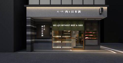虎ノ門 肉と日本酒 8月29日オープン