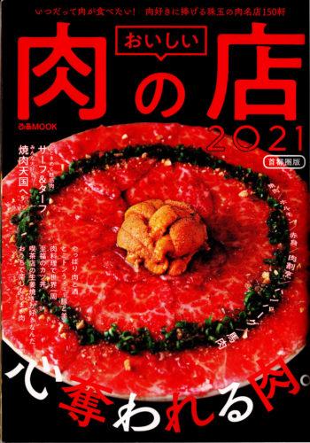 ぴあMOOK「おいしい肉の店」に肉と日本酒 谷中店が紹介されました。