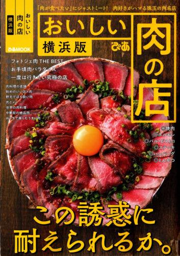 ぴあMOOK「おいしい肉の店」に 醍醐 横浜店が紹介されました。