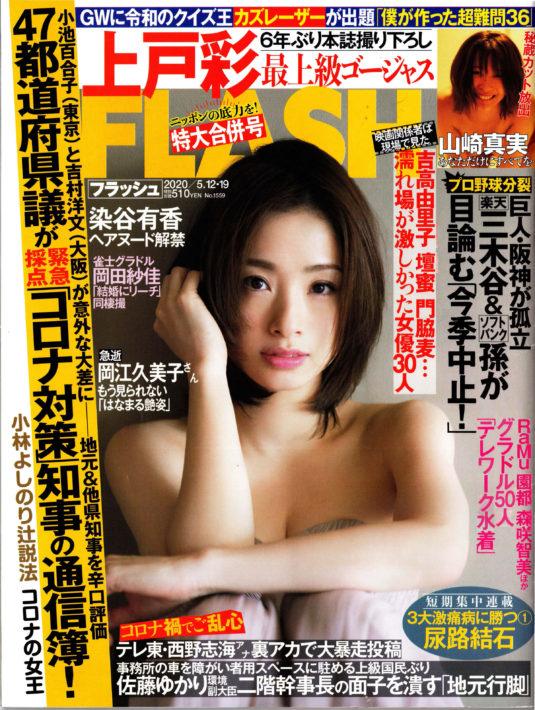 「FLASH」に醍醐 有楽町店が掲載されました。